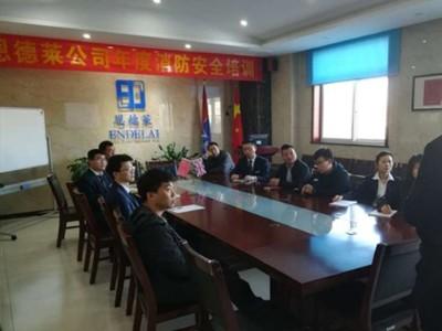 北京卫消安消防培训中心的专家来公司授课