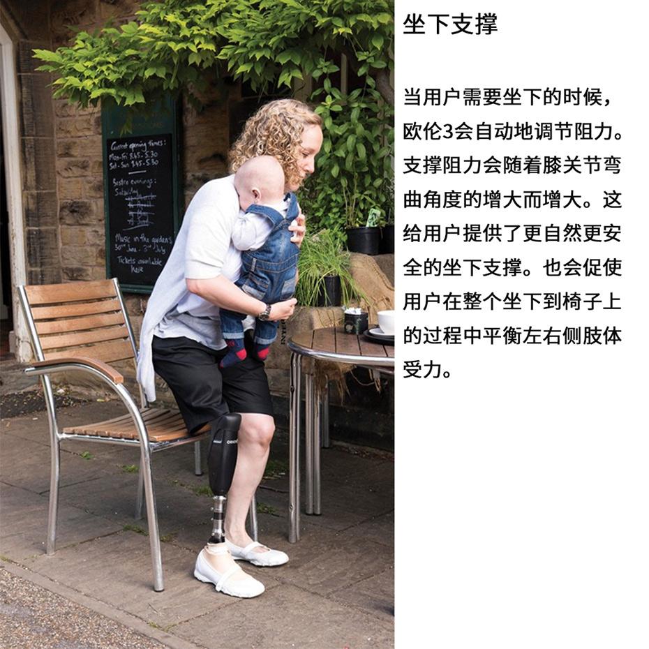 欧伦3代全智能膝关节