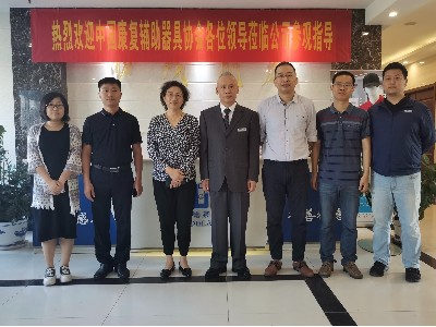 中国康复辅助器具协会闫会长一行莅临恩德莱北京总部参观指导工作