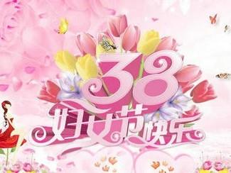 """热烈庆祝""""三八""""女神节"""