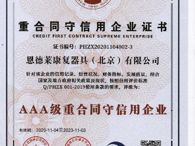 喜贺恩德莱公司通过企业AAA信用等级、诚信经营示范单位等证书