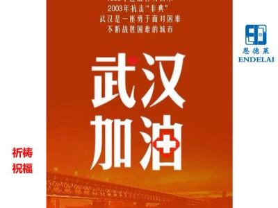 恩德莱北京系统关于春节后延迟开工的通知