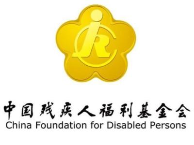 """腾讯公益""""让残疾人站起来""""活动"""
