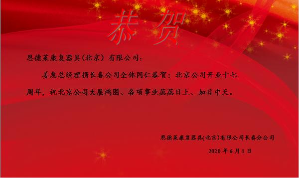长春贺北京_副本