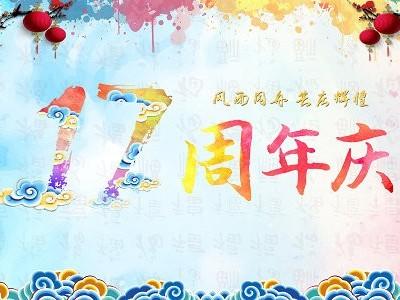 恩德莱联盟公司恭祝17周年庆
