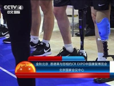 恩德莱为CR EXPO北京国际福祉会倾心助力