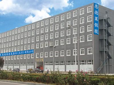 北京恩德莱公司
