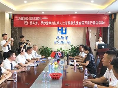 岩雅泉先生全国万里行宣讲活动在恩德莱成功举行
