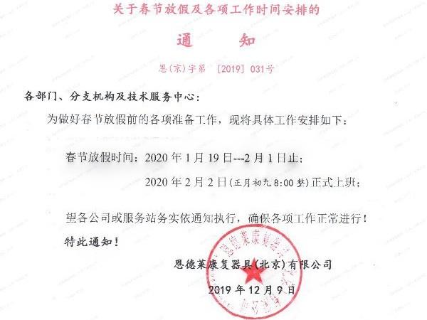 恩德莱北京系统关于春节放假的通知