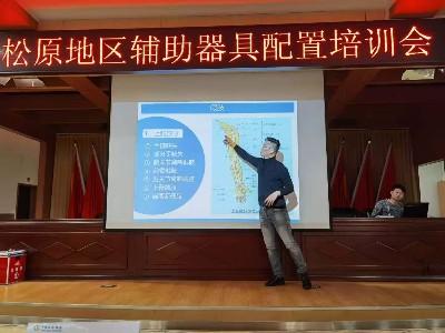 恩德莱吉林省分公司成功召开辅助器具交流研讨会