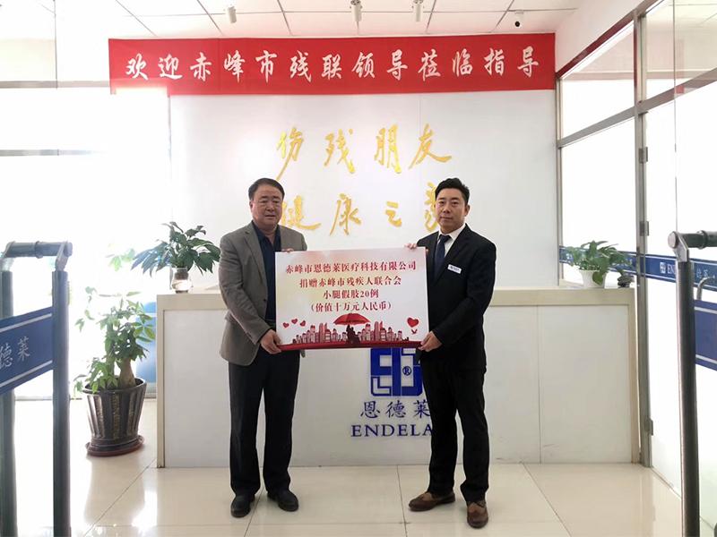 恩德莱赤峰公司向赤峰市残疾人联合会捐赠十万元小腿假肢01