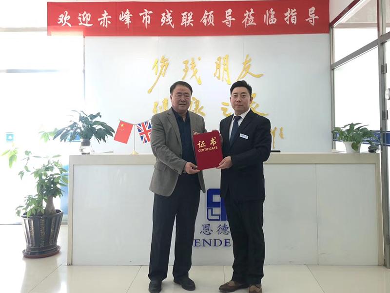 恩德莱赤峰公司向赤峰市残疾人联合会捐赠十万元小腿假肢02