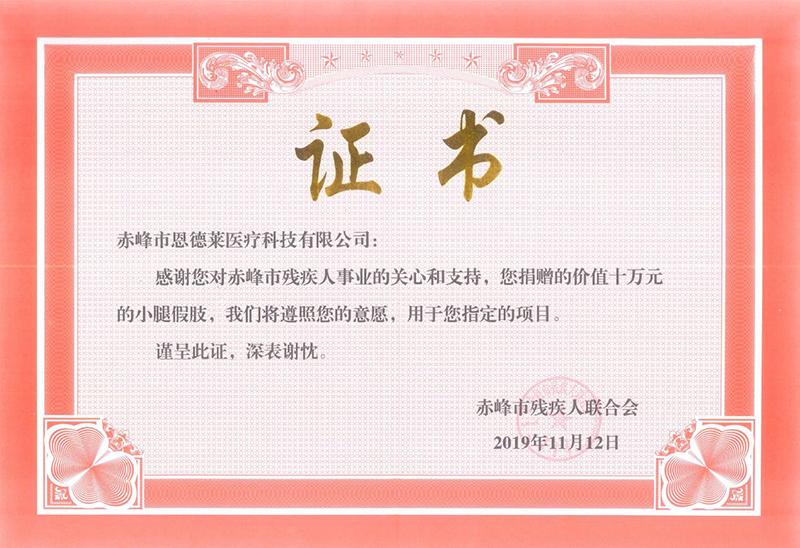恩德莱赤峰公司向赤峰市残疾人联合会捐赠十万元小腿假肢03