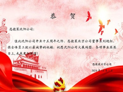 恩德莱沈阳公司14周年庆,太原、西安公司9周年庆
