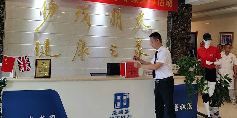 北京恩德莱_河南捐款05