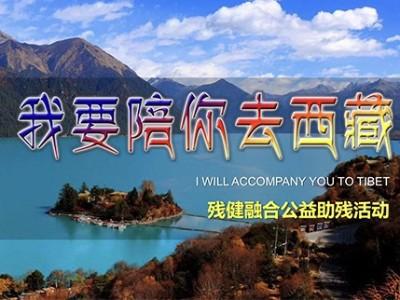 """""""爱的阳光""""我要陪你去西藏残健融合公益活动在成都武侯区启动"""