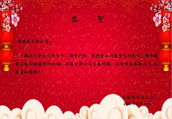 天津周年庆