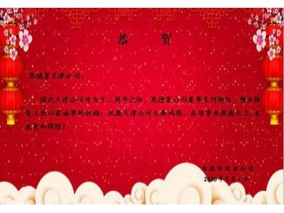 热烈庆祝恩德莱天津公司成立12周年