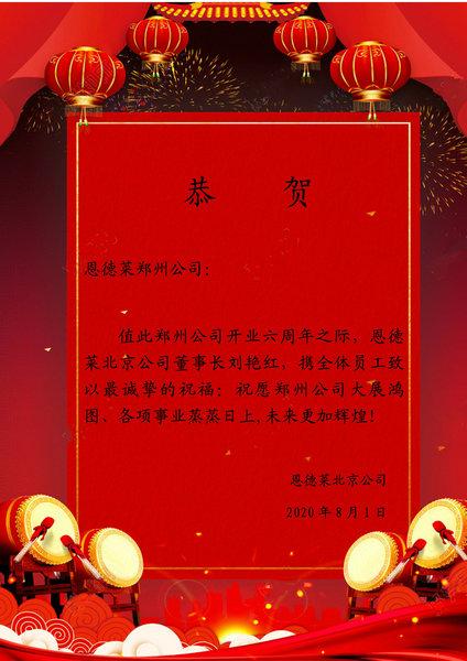郑州九周年贺卡 _1_副本
