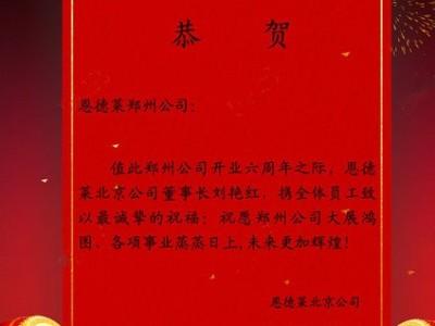 恩德莱郑州公司六周年店庆
