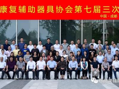 中国康复辅助器具协会常务理事会成都落幕