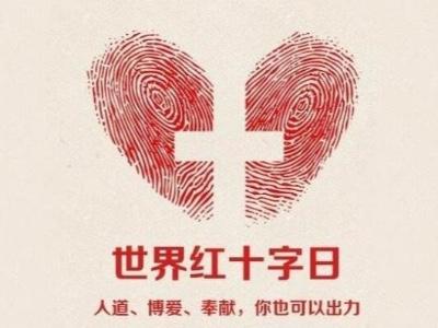 """""""关爱生命,救在身边""""   关注2021年5月8日第74个世界红十字日"""