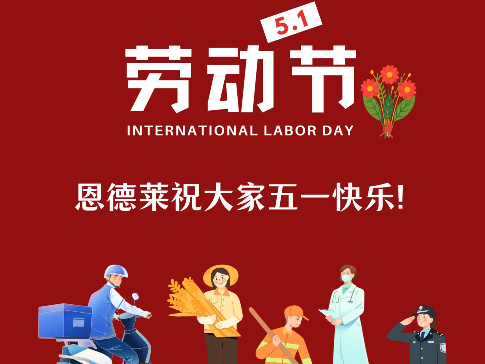五一国际劳动节,恩德莱向每一位劳动者致敬!