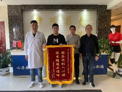 「恩德莱北京公司」技术精湛获赠锦旗,服务周到暖人心