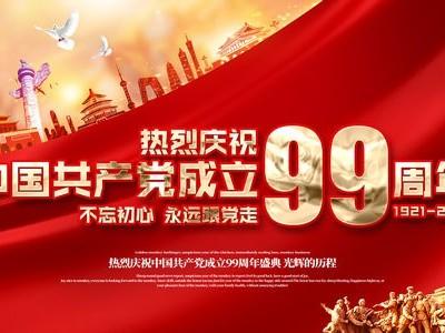 """""""七一""""中国共产党的生日"""