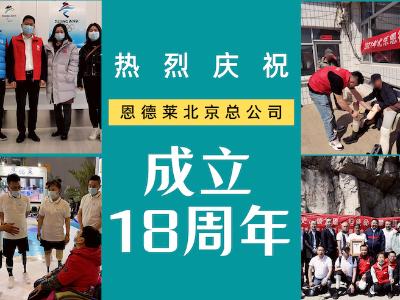 2021年6月1日,热烈庆祝恩德莱北京总公司成立18周年!