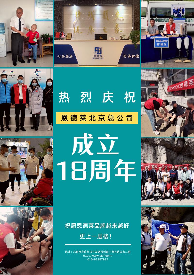 北京恩德莱_成立18周年