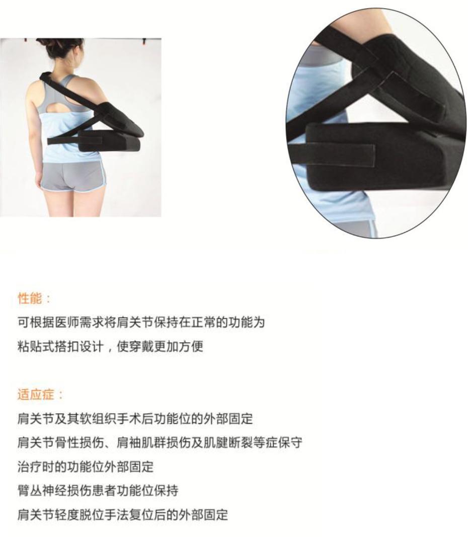 上肢矫形器肩枕A#-02