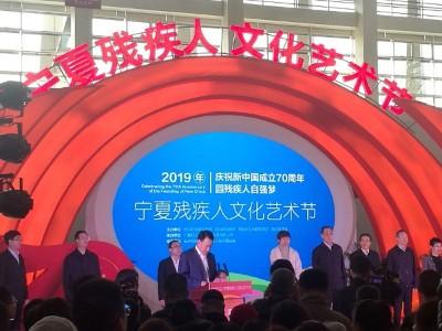 恩德莱公司代表团赴宁夏庆祝2019年宁夏残疾人文化艺术节