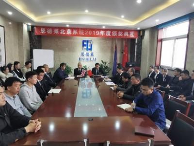 恩德莱北京2019年表彰大会今天上午在京举行