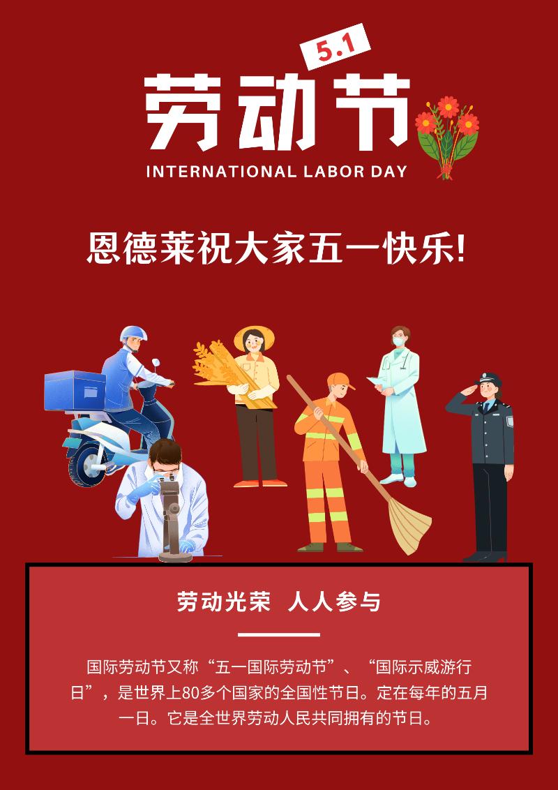 红金色五一劳动节放假通知渐变精致复古旗帜边框简约劳动节节日分享中文海报