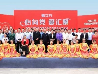 「恩德莱石家庄公司」受邀参加河北广播电视台大型助残公益活动