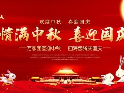 国庆中秋节日快乐