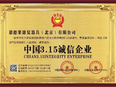 热烈庆祝恩德莱北京公司荣获「中国3.15诚信企业」荣誉称号