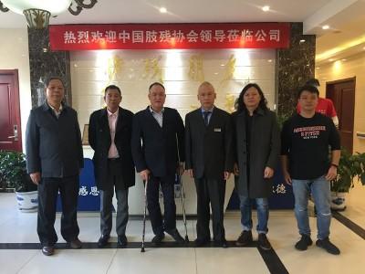 中国肢残协会领导莅临公司参观指导