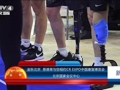 恩德莱与您相约CR EXPO北京国际福址会