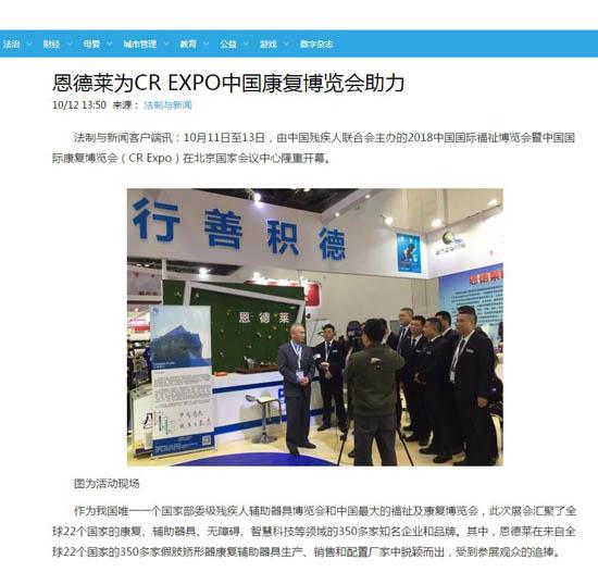 北京国际福址会