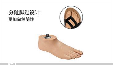 弹力调节脚