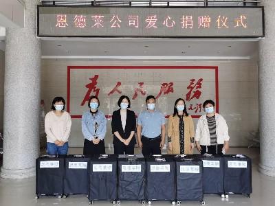 恩德莱石家庄公司捐助临西县贫困残疾人家庭大学生子女