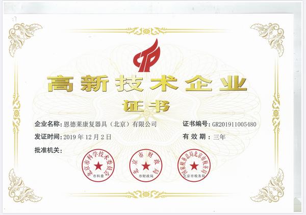 高新企业证书_宽600