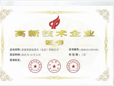 """热烈庆祝恩德莱公司获得""""高新技术企业证书"""""""