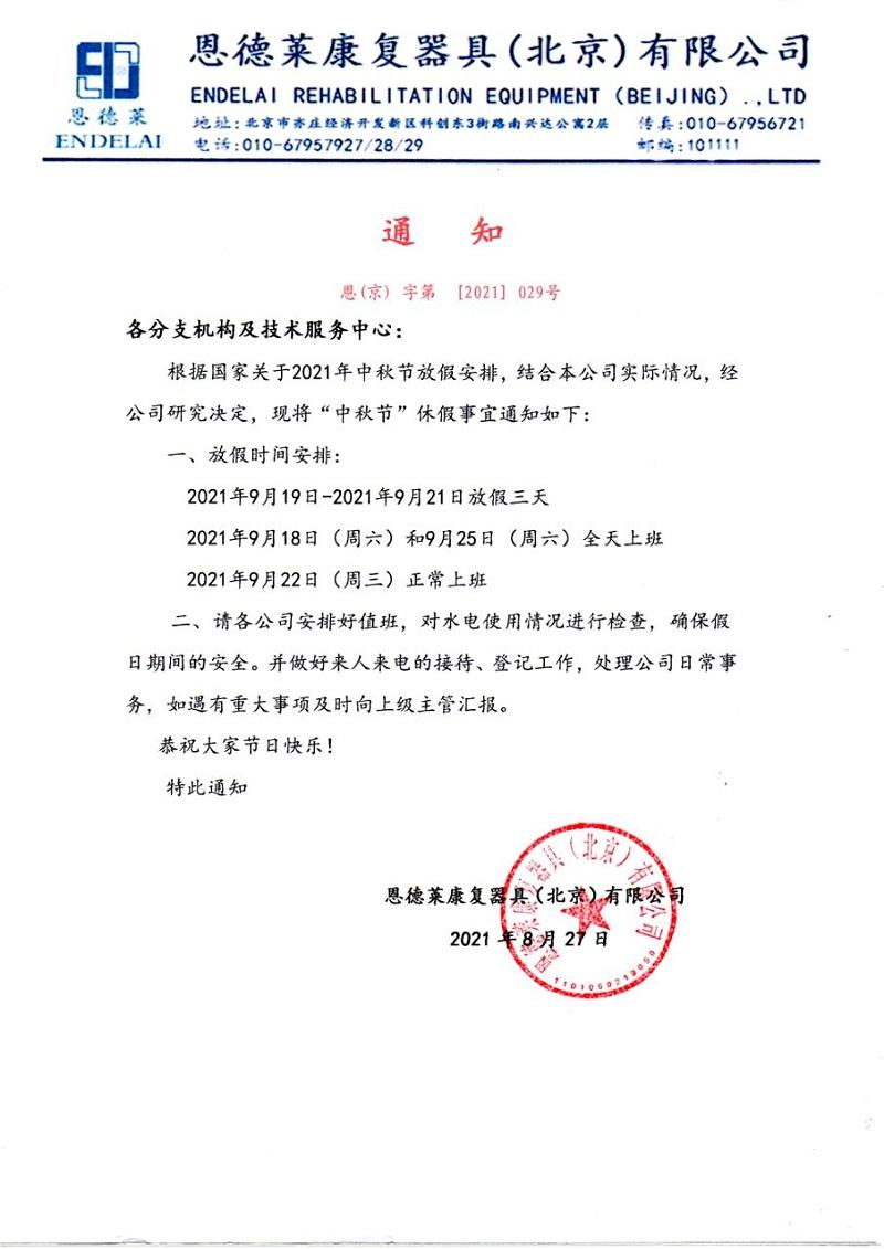 标题:恩德莱石家庄公司中秋节放假通知  时间:2021/9/18 14:21:47