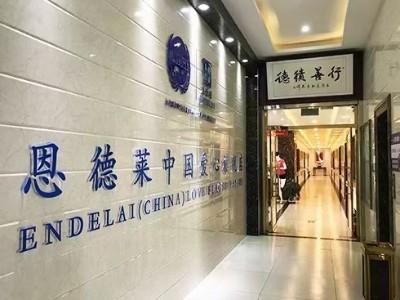 2021年恩德莱公司中秋节放假通知