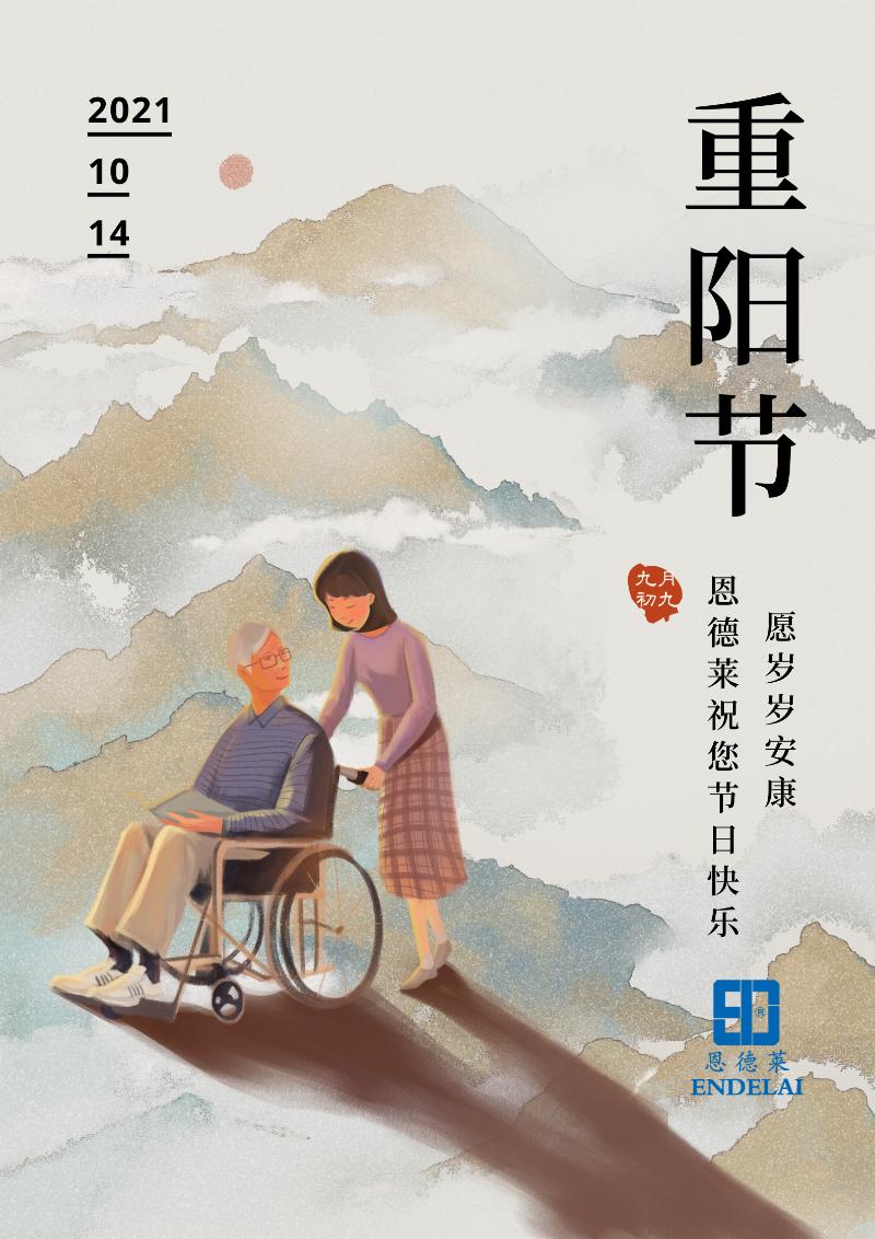 2021年恩德莱_重阳节海报