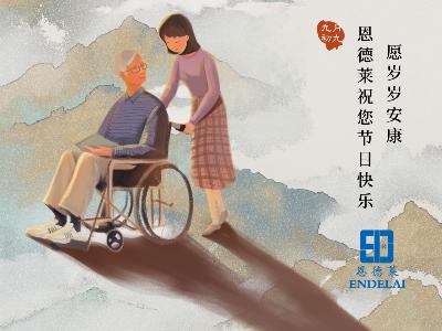 一年一度重阳节!恩德莱祝天下老人健康长寿,幸福安康!