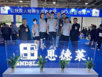 恩德莱团队亮相2020第二届长沙康复辅助器具暨养老产业博览会